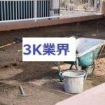 【20代フリーター、ニート必見!】3K(きつい・汚い・危険)業界で働きたくない...3K職を回避しての就活方法!